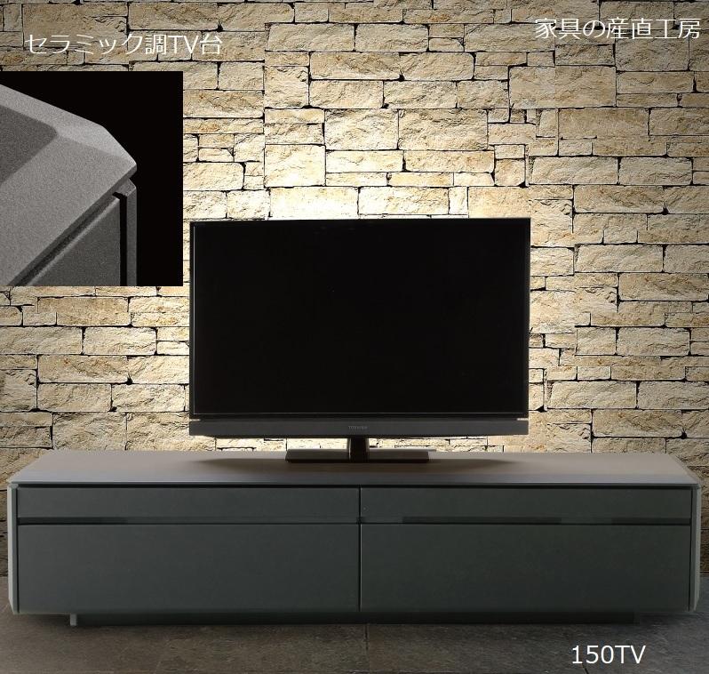 <セラミック>←150TV台<正規ブランド品>ローボード セラミック調のは存在感のあるデザイン 多角形状の天板 【産地直送価格】