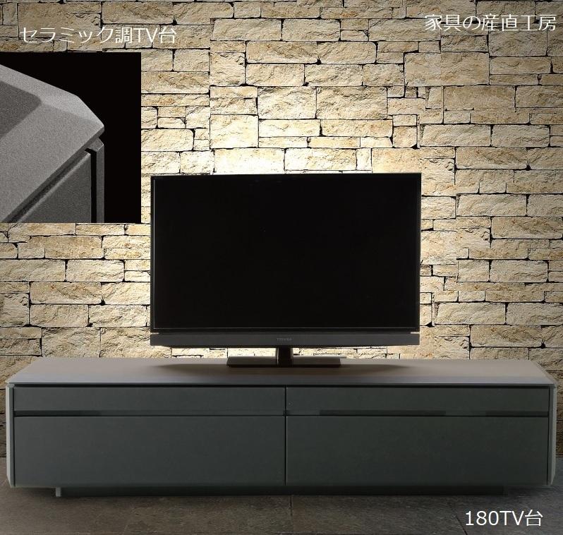 <セラミック>←180TV台<正規ブランド品>ローボード セラミック調のは存在感のあるデザイン 多角形状の天板 【産地直送価格】