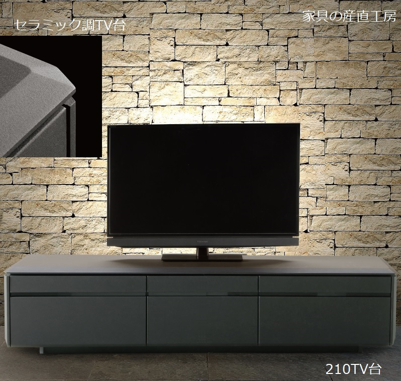 <セラミック>←210TV台<正規ブランド品>ローボード セラミック調のは存在感のあるデザイン 多角形状の天板 【産地直送価格】