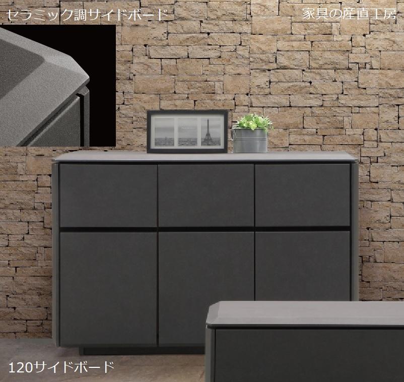 <セラミック>←120サイドボード<正規ブランド品>ローボード セラミック調のは存在感のあるデザイン 多角形状の天板 【産地直送価格】