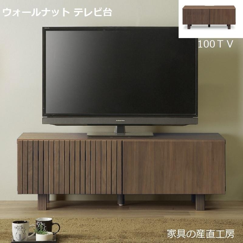 <OLGA>100TV台<正規ブランド品> ローボード ウォールナット 格子デザイン 【産地直送価格】