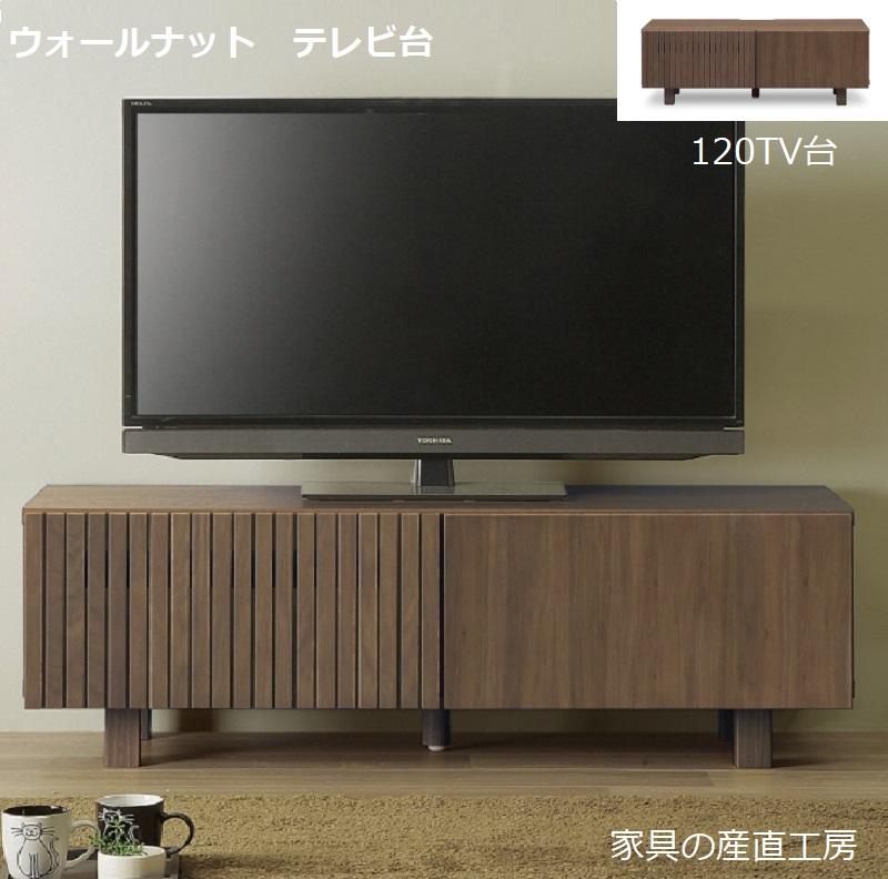 <OLGA>120TV台<正規ブランド品> ローボード ウォールナット 格子デザイン OLGA【産地直送価格】