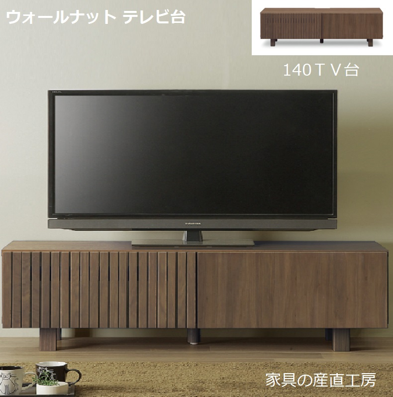 <OLGA>140TV台<正規ブランド品> ローボード ウォールナット 格子デザイン OLGA【産地直送価格】