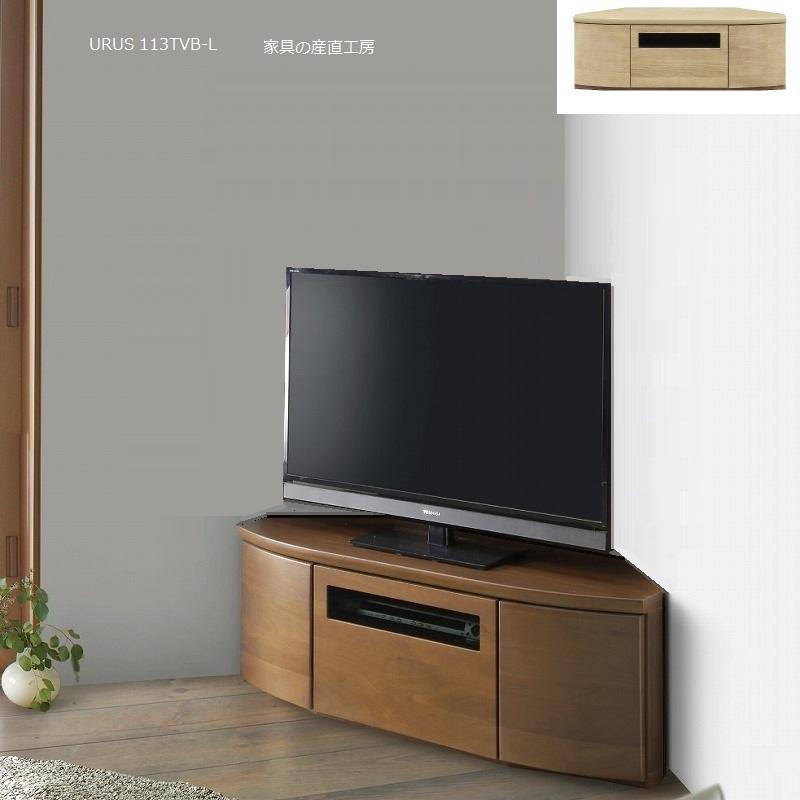 <URUS><113幅TV(L)コーナーTV台>ロータイプテレビ台 兼用 H40.5<正規ブランド品>
