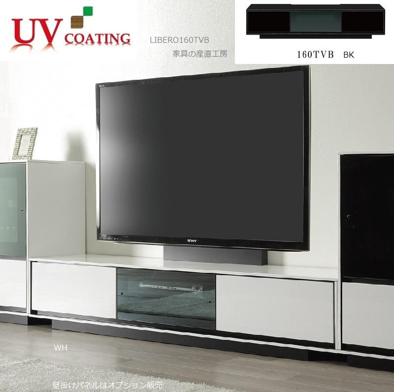 <LIBERO> 幅160cm TV台 テレビボード<正規ブランド品> ローボード テレビ台 UV塗装 ホワイト ブラック<オプションで壁掛けパネル、金具TK4-2001>【産地直送価格】