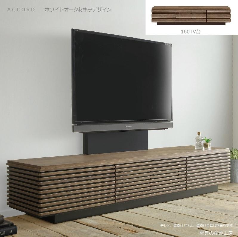 <ACCORD> 幅160cm TV台 テレビボード<正規ブランド品> ローボード テレビ台 ホワイトオーク材<オプションで壁掛けパネル、金具TK4-2001>アコード【産地直送価格】