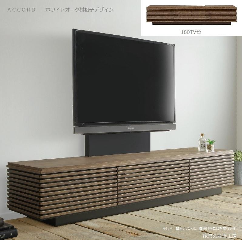 <ACCORD> 幅180cm TV台 テレビボード<正規ブランド品> ローボード テレビ台 ホワイトオーク材<オプションで壁掛けパネル、金具TK4-2001>アコード【産地直送価格】