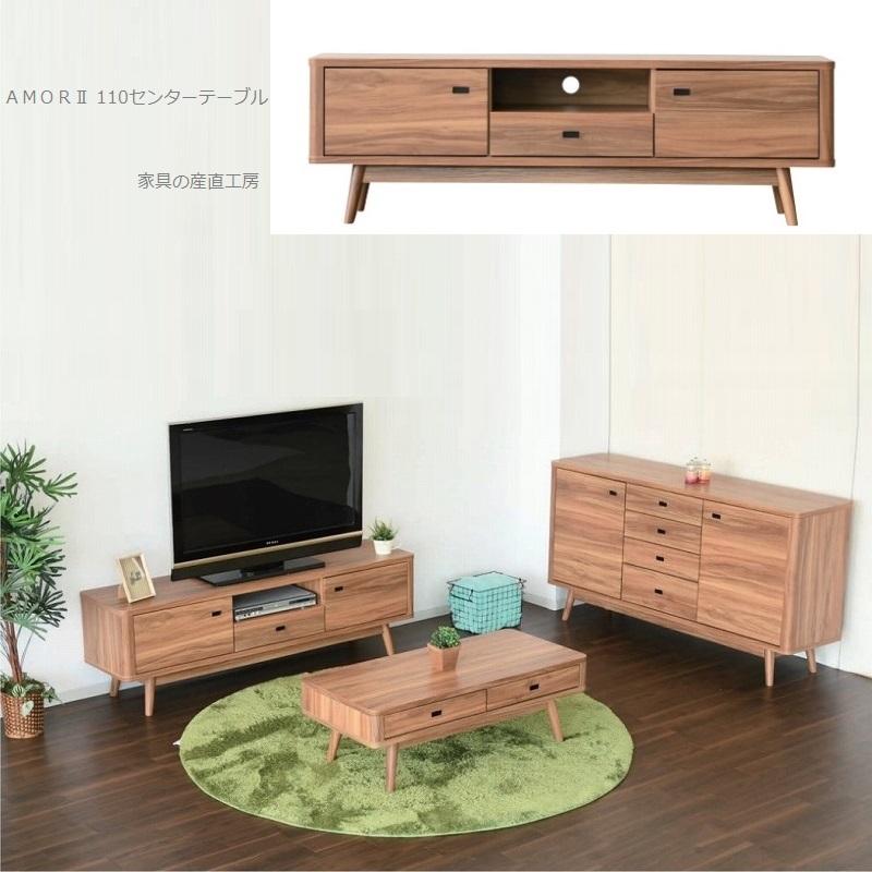 <AMOR2> 幅160cm TV台 テレビボード<正規ブランド> ローボード テレビ台 振り脚【産地直送価格】