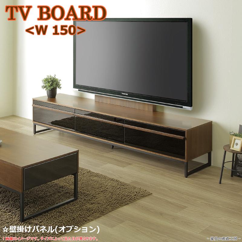<CLAUDE> 幅150cm TV台 テレビボード<正規ブランド品> ローボード テレビ台 ウォールナット ブラック<オプションで壁掛けパネル、金具があり>【産地直送価格】