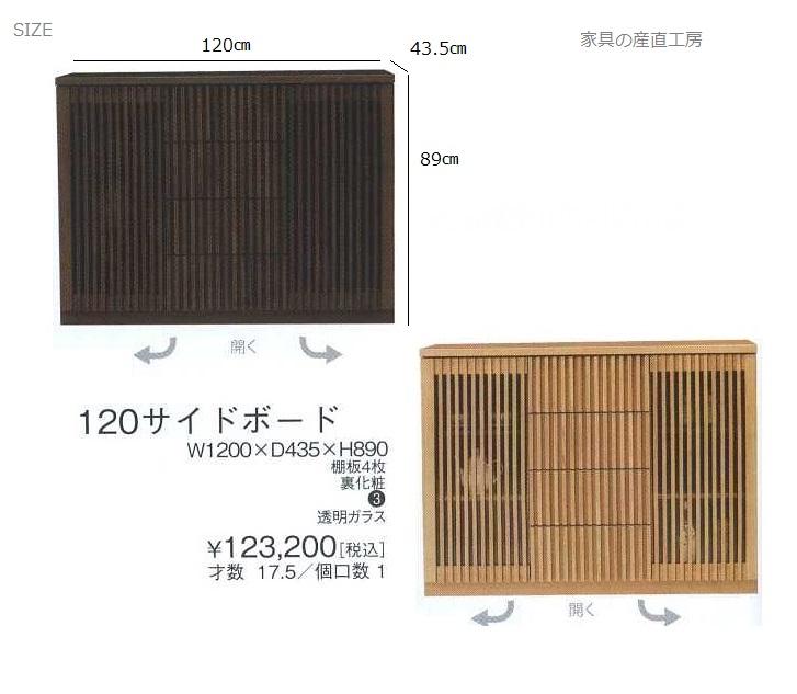 【水山】120サイドボード 縦格子 凹凸ライン 開扉 タモ材 【日本製】
