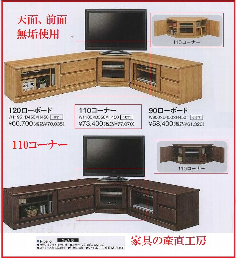 <RIBERO>110幅コーナーテレビ台<正規ブランド品>検品発送 ホワイトオーク材<ribero>【日本製】【産地直送価格】