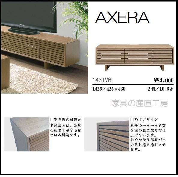 【AXERA】143幅ウオールナット突板 プッシュ式フラップ扉ローボードTV台<アクセラ>【産地直送価格】