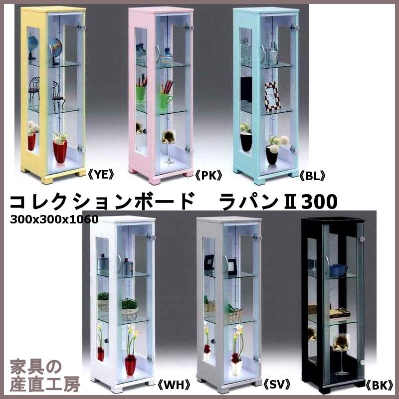 <RUPIN>30幅コレクションボード キュリオケース 強化ガラス エナメル塗装 選べる6色【産地直送価格】
