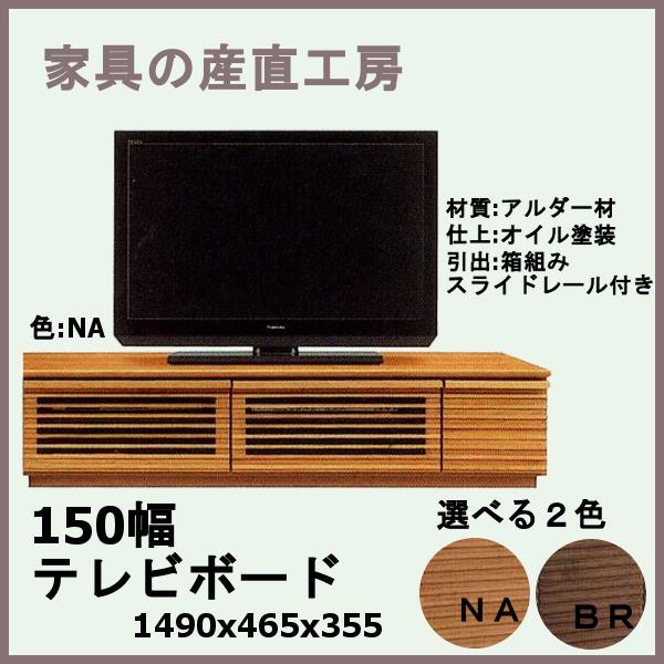 <CLEMSON>150幅アルダー材 横格子フラップ扉ローボードTV台<clemson>【日本製】【産地直送価格】