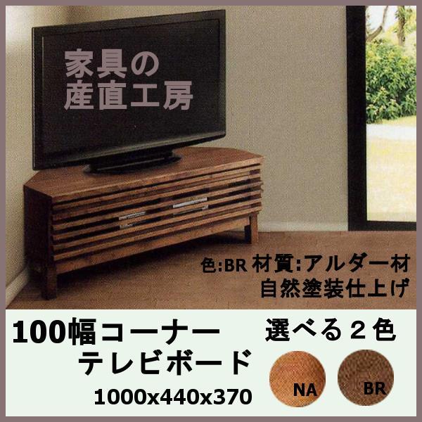 <ATHERS>100幅コーナーテレビボード<正規ブランド品>検品発送 アルダー材自然塗装オイル仕上<Athers>【日本製】【産地直送価格】
