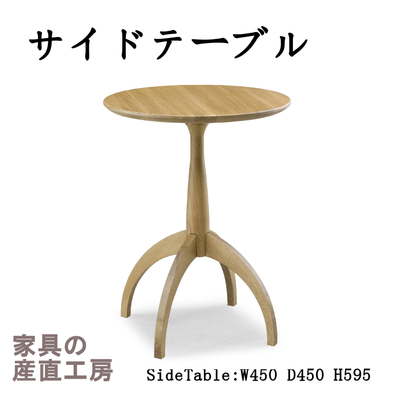 サイドテーブル 丸型 【特価】落ち着いた形 シンプルデザイン オーク材 岩倉榮利(いわくらえいり)デザイン【GREEN home style シリーズ】《R-032》