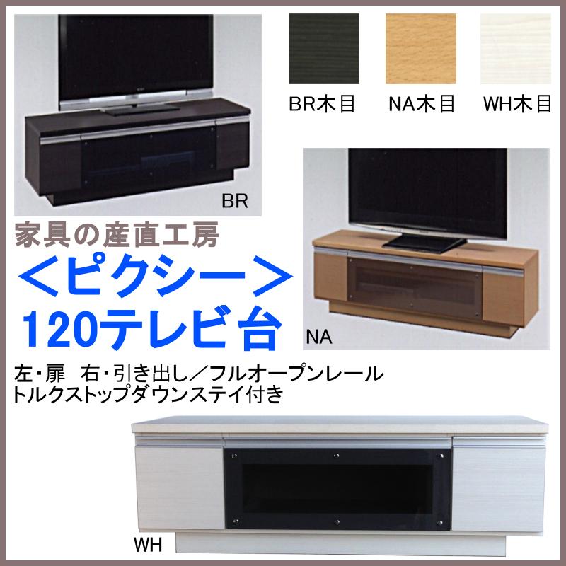 <PIXY>120幅<HILL SHEED>  シンプルデザイン ローボード テレビ台【産地直送価格】<ピクシー><P=10>
