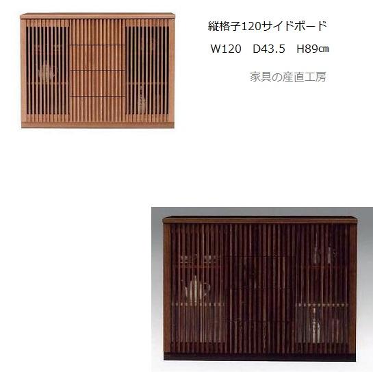 【水山】←120サイドボード 縦格子 凹凸ライン 開扉 タモ材 【日本製】