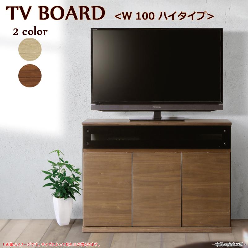 <EDAM> 100cm幅 テレビボード<正規ブランド品> テレビラック テレビ台 ハイタイプ ダイニング ブラウン 木製 収納 【産地直送価格】