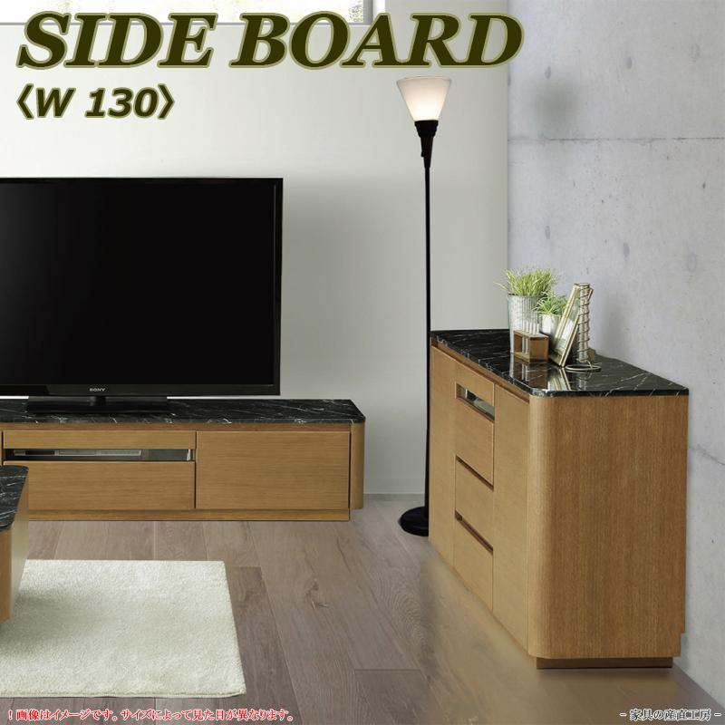 <PIELESS> 130cm幅 サイドボード<正規ブランド品> キャビネット 大理石調・石目調天板デザインで高級感あり UV塗装でつやのある天板 【産地直送価格】