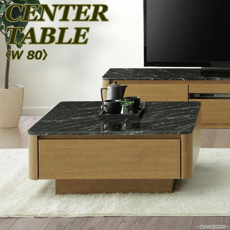 <PIELESS> 80cm幅 センターテーブル<正規ブランド品> テーブル 天板石目調・大理石調の高級感あるデザイン UV塗装光沢仕上げ 四角いリビングテーブル【産地直送価格】