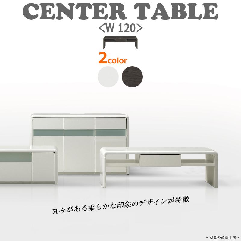 <MELDA> 幅120cm センターテーブル<正規ブランド品>検品発送 ローテーブル ハイグロス 光沢 ホワイト ブラック 黒檀柄 収納 丸みのあるデザイン 【産地直送価格】