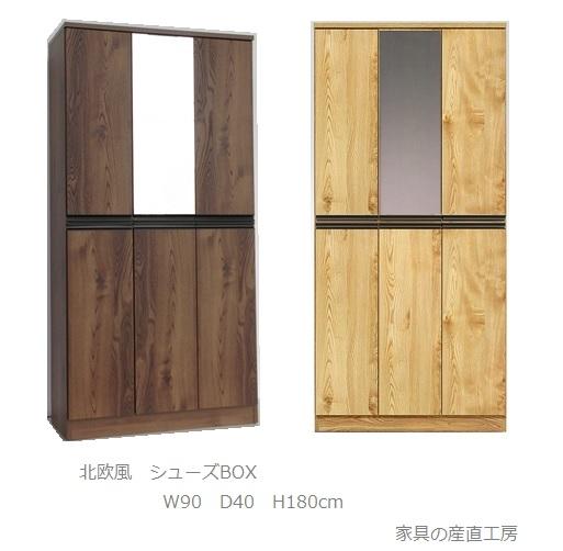 【HILL SHEED】90幅ハイタイプ シューズボックス クルミ柄木目が深みがあり玄関を高級感漂わせる下駄箱です。収納力があります。【P=10】<北欧風>【日本製】【産地直送価格】