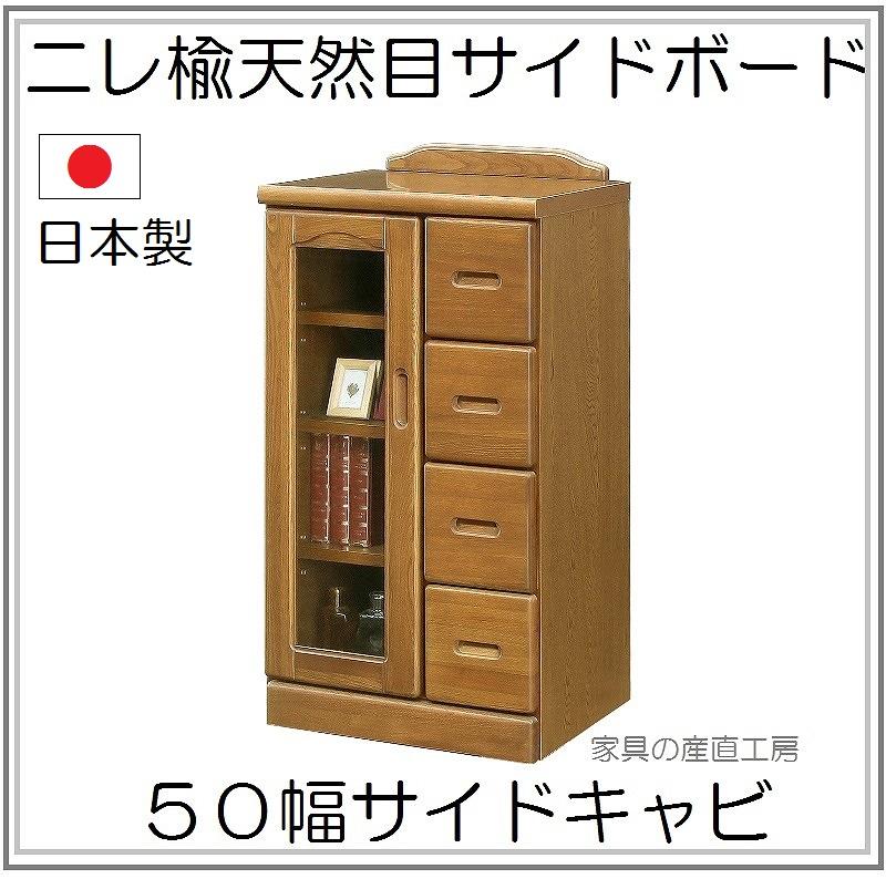 50幅 ニレ天然木サイドボード キャビネット【産地直送価格】で安心価格 【P=10倍】