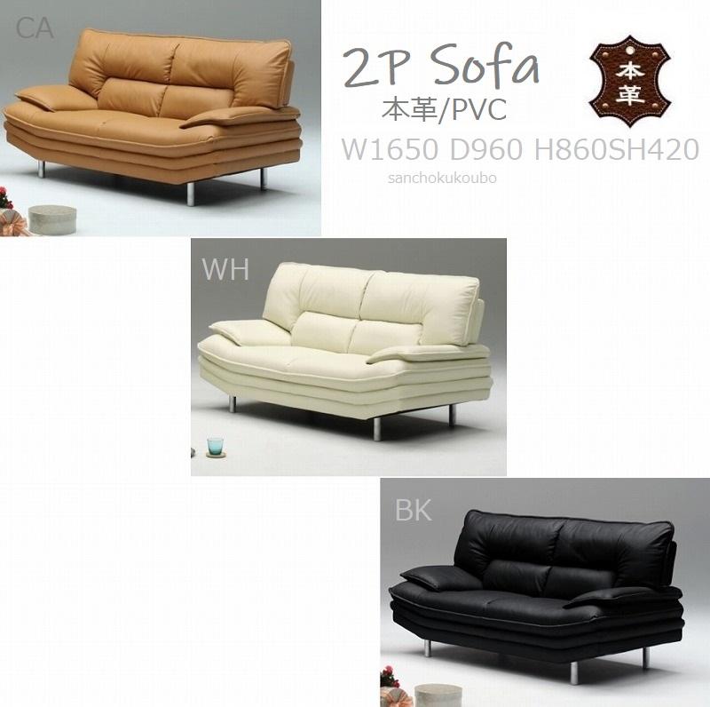 <6730><VITA>二人掛けソファー<正規ブランド品><本革>貼り 一部PVC デザインソファー 背面脱着式 3色【産地直送価格】【本革】