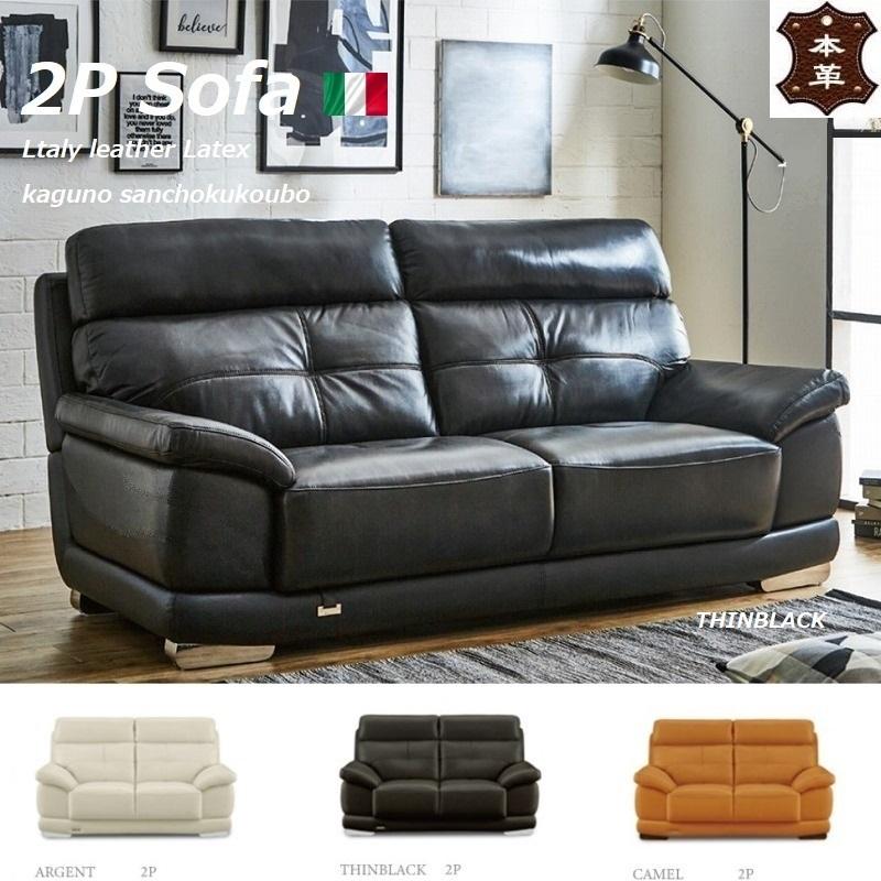 1Pソファ <イタリア製本革> <本革/PVC>座り心地とラグジュアリーなデザインを追求した最高クラスのソファ【ラテックス仕様】