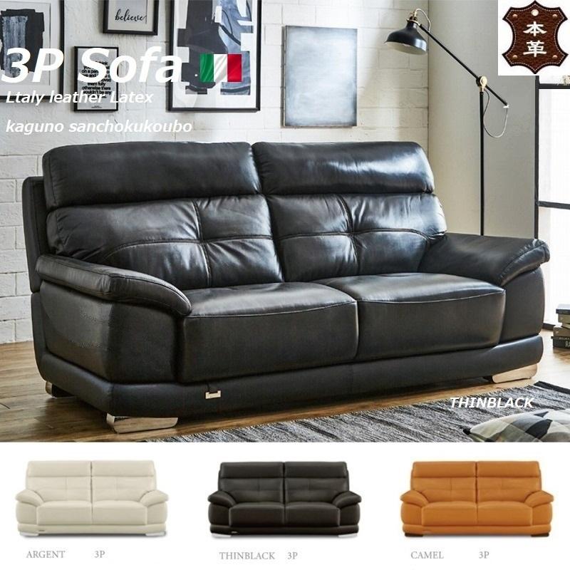 3Pソファ<本革/PVC> イタリア製革ソファ 座り心地とラグジュアリーなデザインを追求した最高クラスのソファ