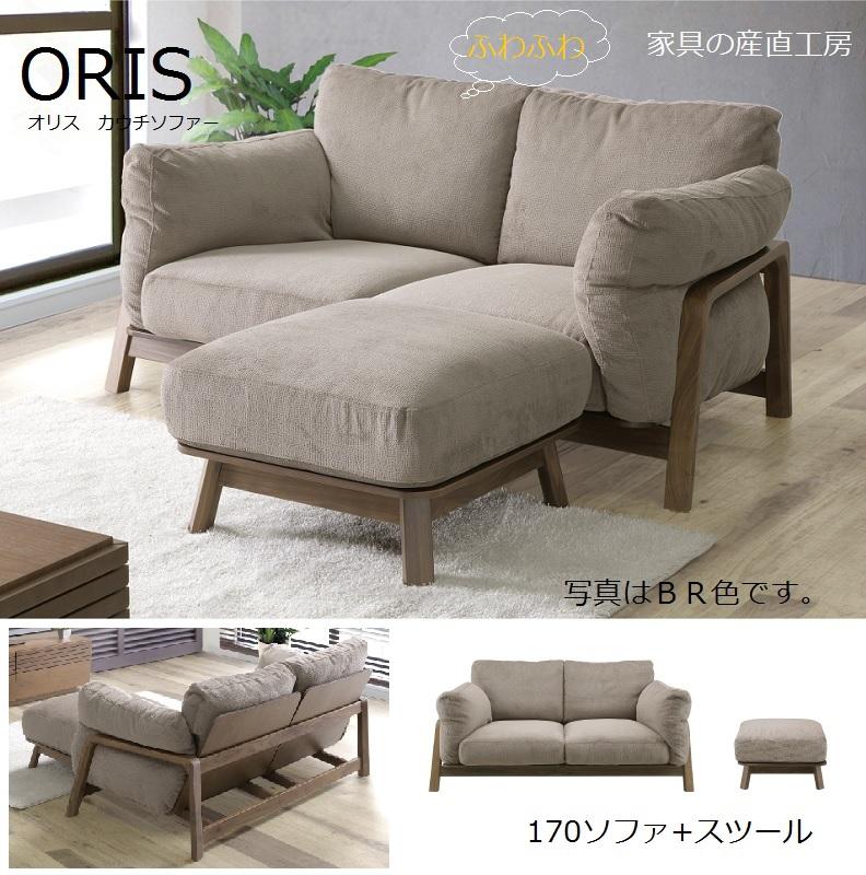 <ORIS>カウチソファ <170ソファ+スツール>2点 ブラウン ウォールナット材フレームでシャープなラインを実現。 カウチミニタイプ<オリス>【産地直送価格】