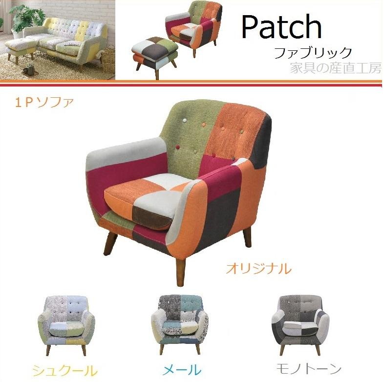 <PATCH>1Pソファー<パッチワークソファ>カントリーデザイン【産地直送価格】