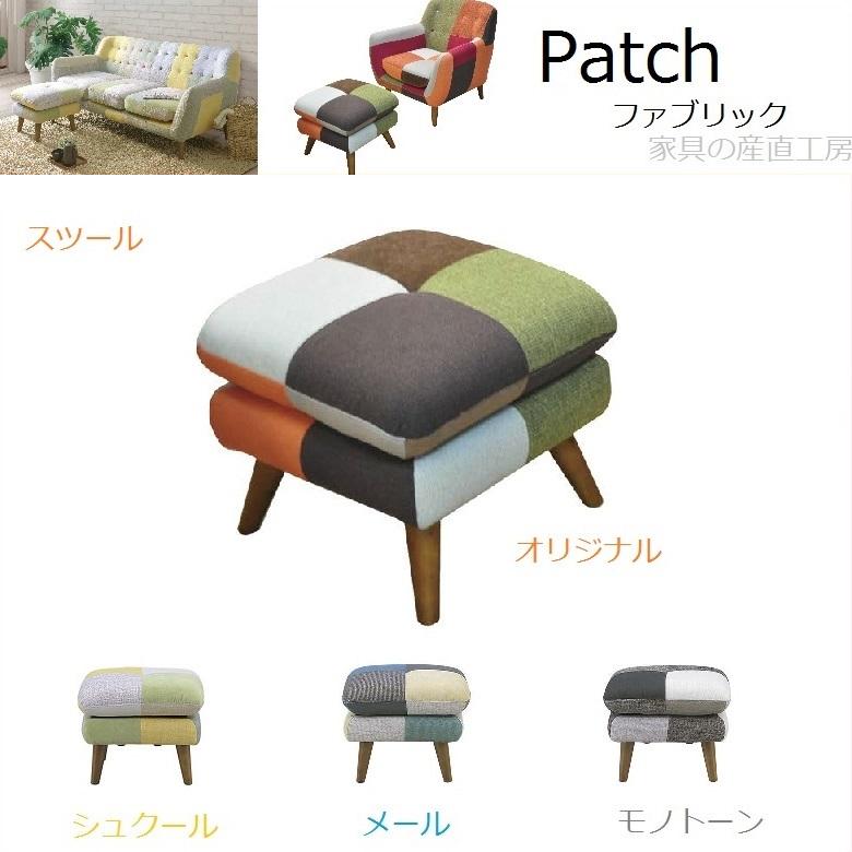 <PATCH>スツール<パッチワークソファ>のオプション カントリーデザイン【産地直送価格】