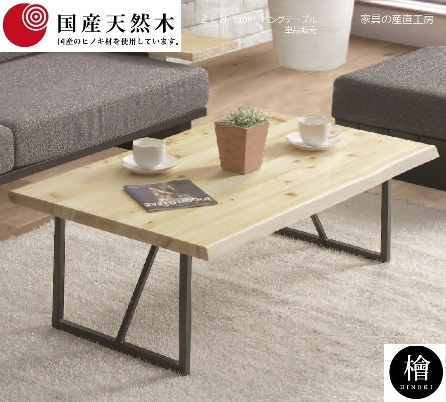 <Z-N><檜>リビングテーブル センターテーブル単品販売<正規ブランド>単品価格<檜>桧 ひのき ヒノキ 材 脚アイアン 癒し効果