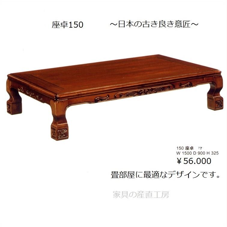 <沢金>←150座卓 栓突板 UV塗装 ケヤキ色 お座敷に和風の座卓でゆったりとした時間を過ごす 高級感あり 【産地直送価格】
