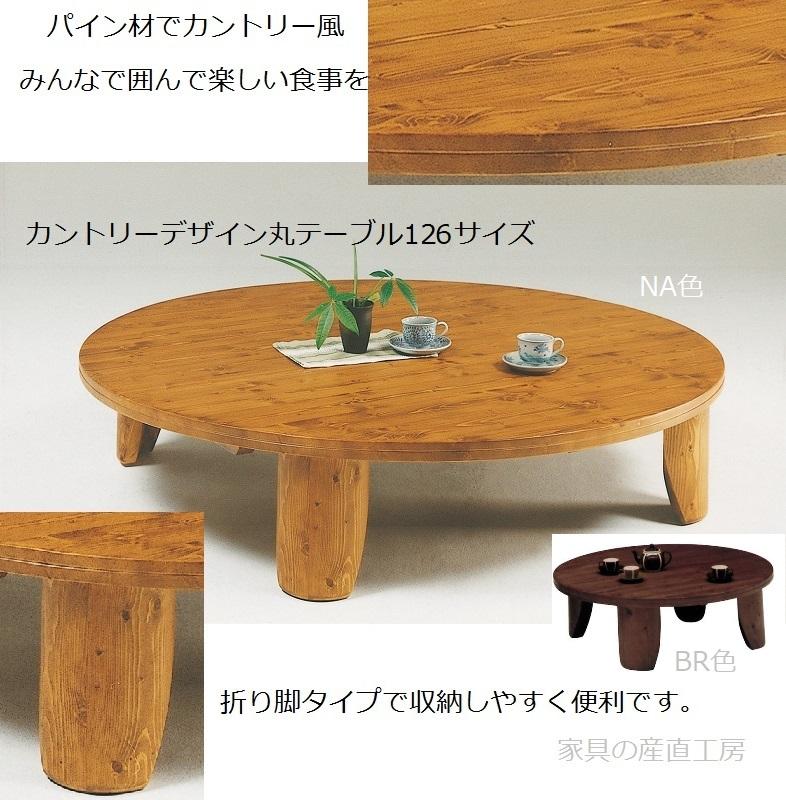 126折り脚 円卓 座卓 パイン材 丸テーブル 天板7cm厚さ ヴィンテージ ロッジボールパイン【産地直送価格】