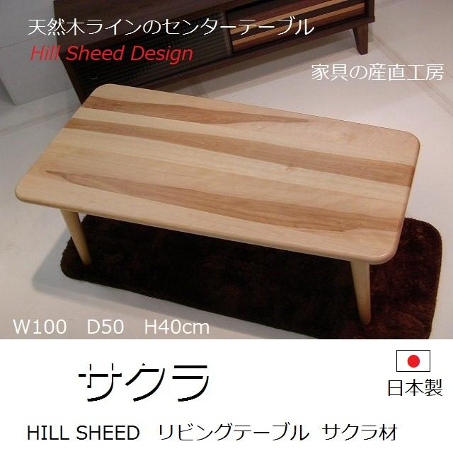 【ヒルシード】100台形センターテーブル<サクラ天然木>シラタ<パンタロン型> <HILL SHEED>【受注生産】<Crosstime>【産地直送価格】