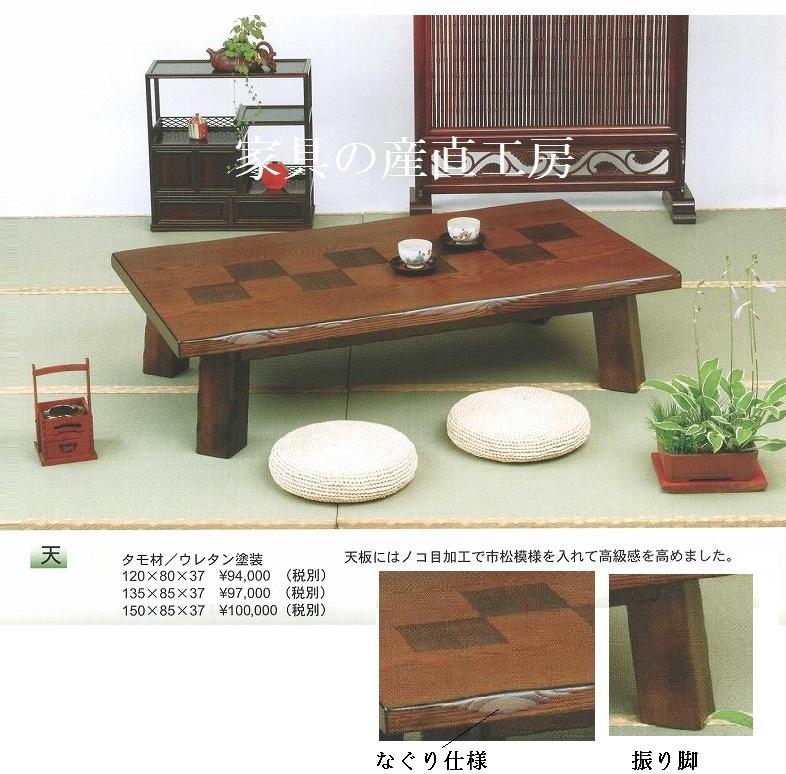 135×85角テーブル 座卓<正規ブランド品>検品発送 ノコ目で市松模様のアクセント なぐり加工 タモ材【日本製】リビングテーブル ローテーブル