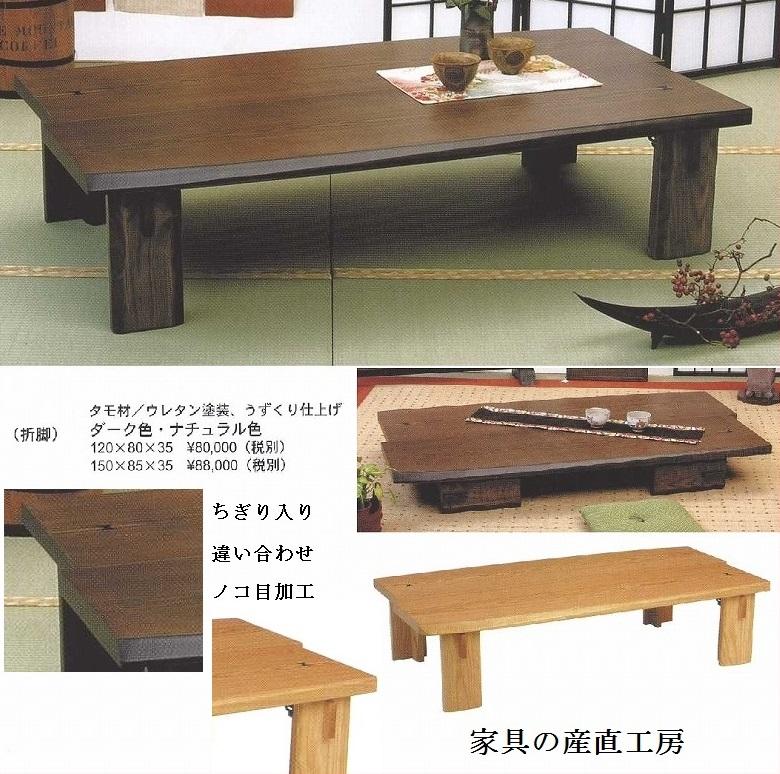 120×80角テーブル 座卓 くい違い合わせ ノコ目 ちぎり入り うずくり仕上げ タモ突板 <八代>【日本製】【産地直送価格】日本の古き良き意匠