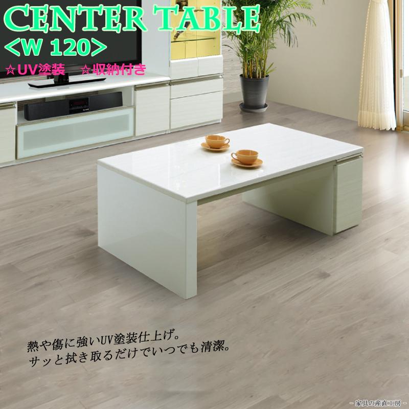 <SOLIO> 幅120cm センターテーブル<正規ブランド品> リビングテーブル ホワイト木目 収納 長方形 UV塗装で光沢ある商品 【産地直送価格】