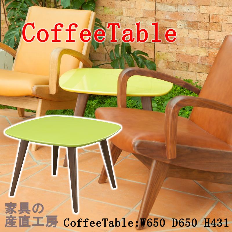 コーヒーテーブル 【特価】 カラフルデザイン 可愛らしい形 岩倉榮利(いわくらえいり)デザイン【GREEN home style シリーズ】《YR-021》