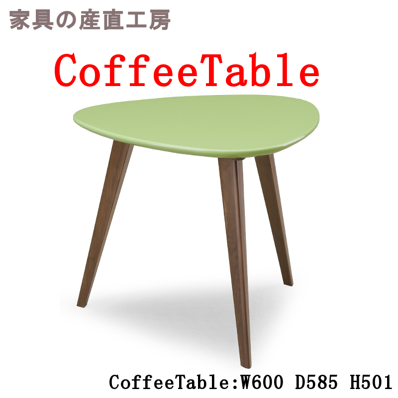 コーヒーテーブル 【特価】 カラフルデザイン 可愛らしい形 岩倉榮利(いわくらえいり)デザイン【GREEN home style シリーズ】《YR-019》