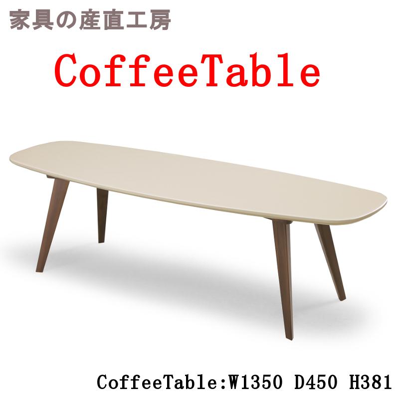コーヒーテーブル 【特価】 カラフルデザイン 可愛らしい形 岩倉榮利(いわくらえいり)デザイン【GREEN home style シリーズ】《YR-015》