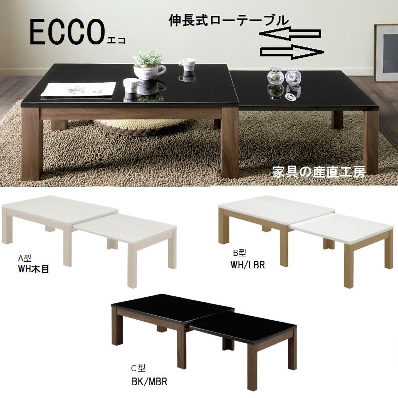 <エコー> <ECCO> 90~150幅 伸長式 センターテーブル<エクステンション>リビングテーブル<正規ブランド品>UV塗装選べる3色A・B・Cタイプ【産地直送価格】