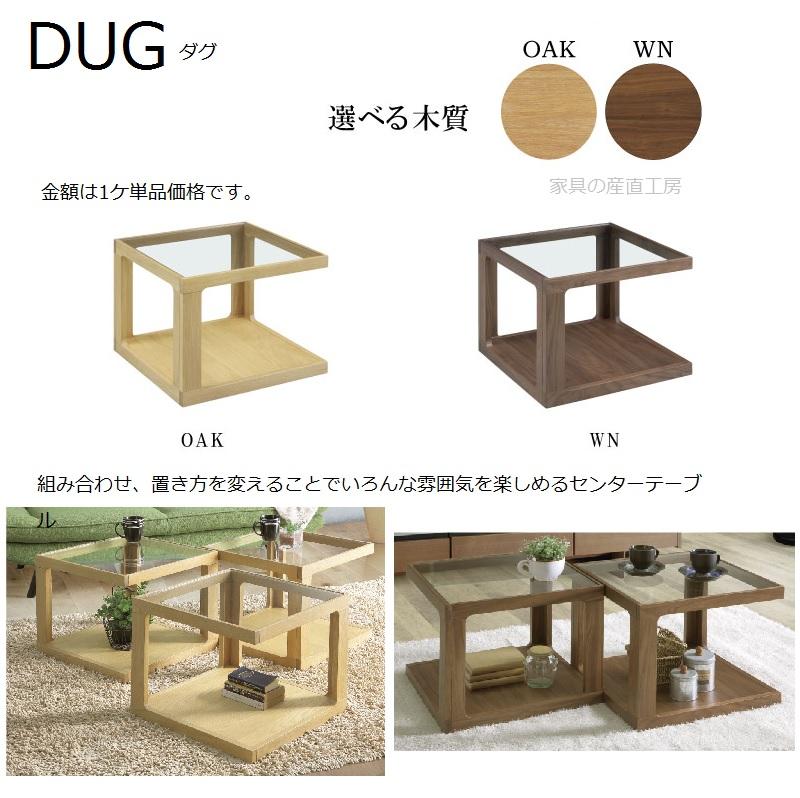 【DUG】50×50 センターテーブル<正規ブランド品> サイドテーブル オーク・ウォルナット材 【ダグ】オーク材1ケの表示価格です <ウォールナットはUP> 【産地直送価格】