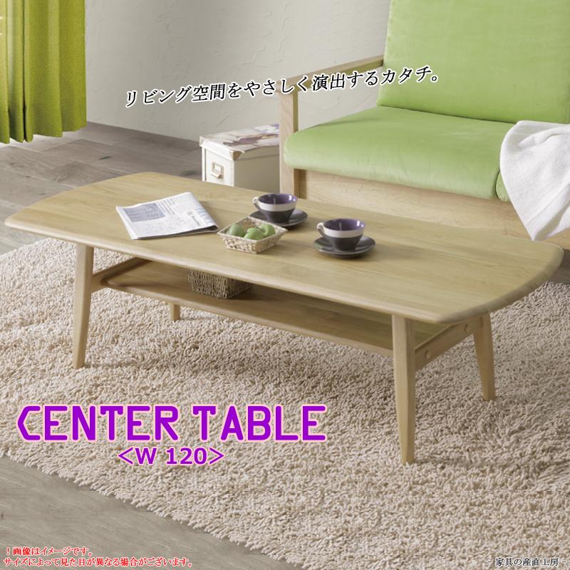 <SARI> <C-T> 幅120cm センターテーブル<正規ブランド品> ローテーブル 木製 <ライトブラウン> ホワイトオーク材 丸みのあるデザイン 【産地直送価格】