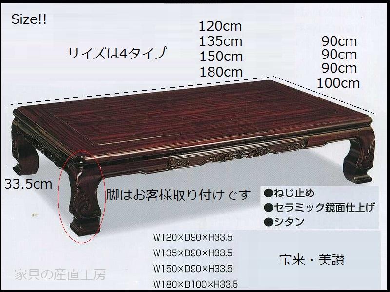 150座卓 紫檀材 <宝来><美讃>【日本製】【産地直送価格】日本の古き良き意匠