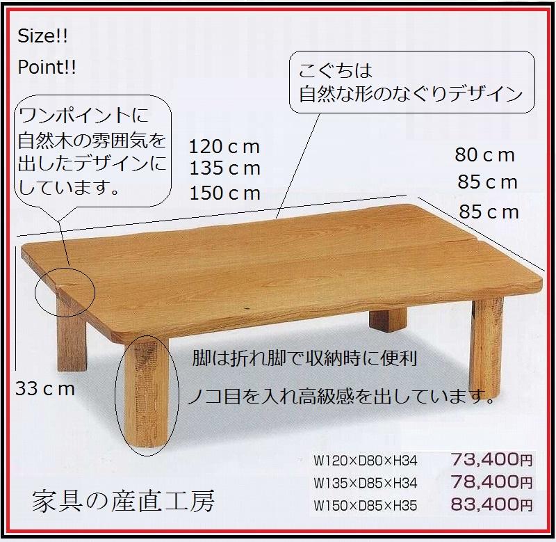 150×85テーブル座卓 タモ材で自然な木の雰囲気で仕上げたテーブル 割れ目 なぐり仕上げとノコ目を入れました。 【日本製】こかげ【産地直送価格】