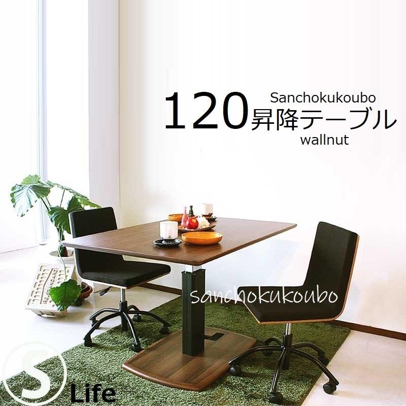 <ヒルシード100>100×70天板サイズ昇降式テーブル カフェスタイル<正規ブランド>検品発送 天板高さを71.5cm~56cmまで無段階で昇降可能<MBR色>ウォールナット材【Hill Sheed】